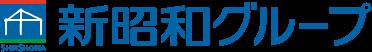 新昭和グループ